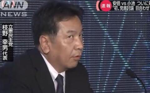 報ステ フェイクニュース 党首討論会 握手 枝野幸男 小池百合子 安倍首相