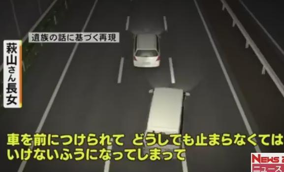 東名高速 福岡 筑豊 中間 石橋和歩 木下竜二