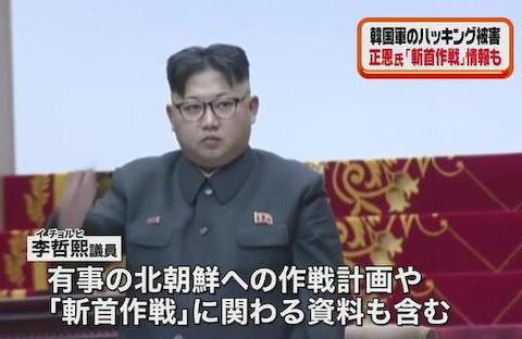 韓国 韓国軍 北朝鮮 金正恩 無能 ハッキング