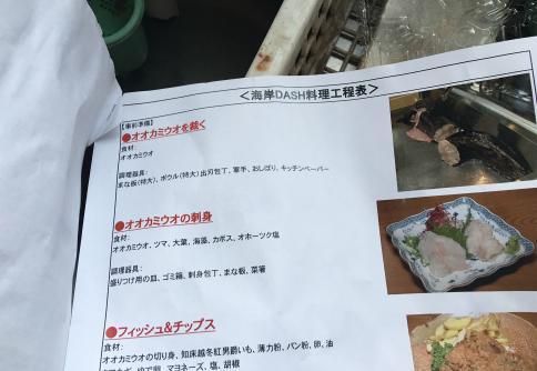 鉄腕ダッシュ TOKIO かたづけ ゴミ 放置 日テレ