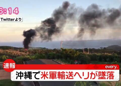 CH53 炎上 沖縄 米軍 ヘリ 東村高江