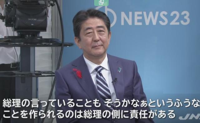 日刊ゲンダイ NEWS23 党首討論 モリカケ 動くゴールポスト 難癖