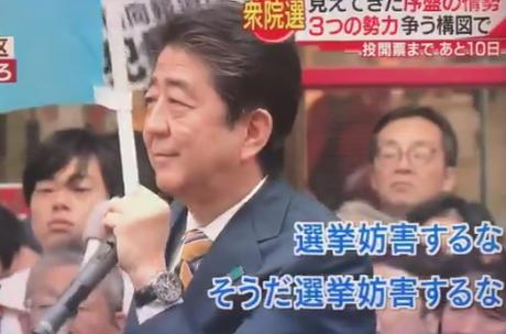 街頭演説 選挙妨害 パヨク 9条教 公職選挙法