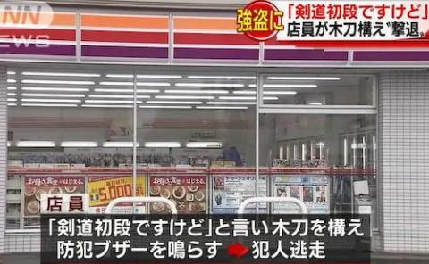 剣道 初段 コンビニ バール 強盗 サークルK