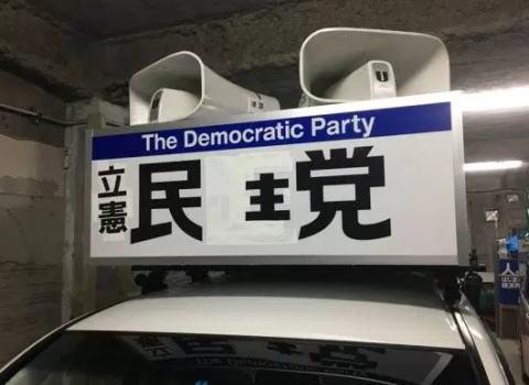 立憲民主党 枝野幸男 岡田克也 菅内閣 菅直人