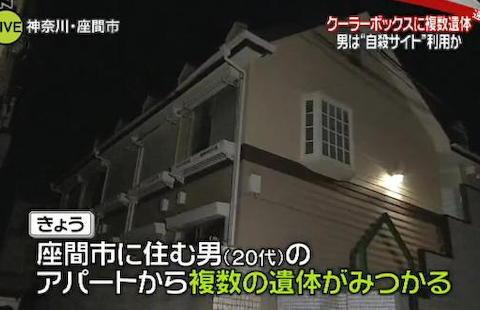 座間 神奈川 アパート 自殺サイト 東京 八王子
