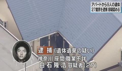 白石隆浩 座間 神奈川 アパート 自殺サイト 東京 八王子