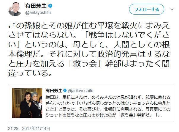 有田芳生 拉致問題 北朝鮮 救う会 横田めぐみ 香山リカ 古賀茂明