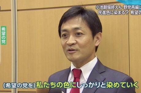 希望の党 代表選 玉木雄一郎 大串博志 乗っ取り 背乗り