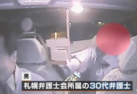 タクシー 弁護士 客 酔っ払い ススキノ 札幌弁護士会