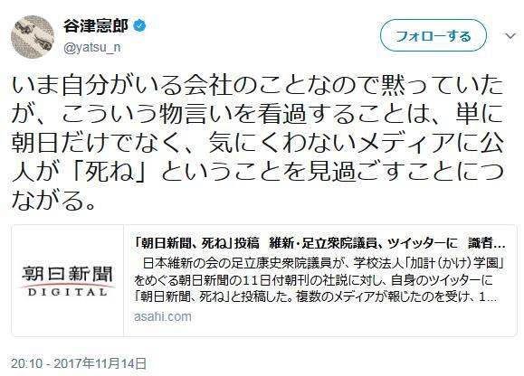 足立康史 朝日新聞 ダブスタ 日本史ね 流行語