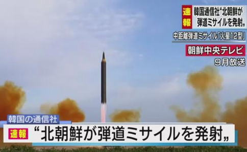 北朝鮮 弾道ミサイル EEZ ICBM 金正恩
