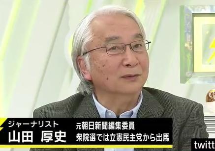 朝日新聞 山田厚史 日本史ね 朝日氏ね 足立康史 ダブスタ