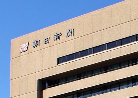 朝日新聞 朝日川柳 自作自演 社是 捏造 フェイクニュース 朝日る 川柳