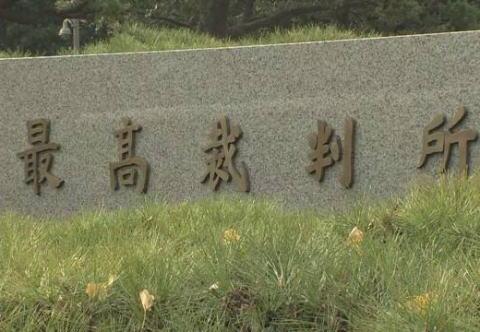 NHK 受信料 テレビ 最高裁 契約