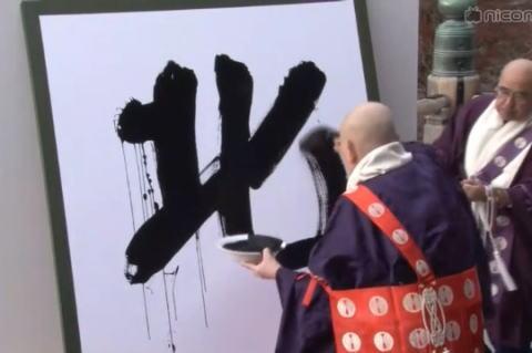 今年の漢字 北 清水寺 日本漢字能力検定協会