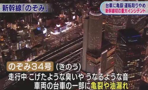 新幹線 のぞみ インシデント JR西日本 神戸製鋼