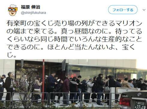 フジテレビ 福原伸治 宝くじ 生産性 娯楽 趣味 視聴者