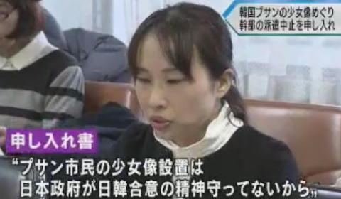慰安婦像 釜山 福岡 市民団体 パヨク 韓国 最終的且つ不可逆的な解決