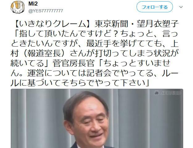 東京新聞 マスゴミ 望月衣塑子 菅義偉 記者会見