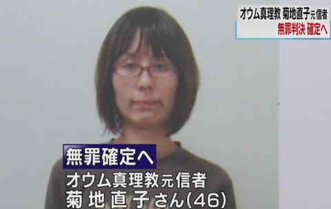 菊地直子 オウム真理教 爆弾娘 東京都庁 郵便物爆破事件