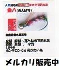 き金八きんぱちメルカリ007