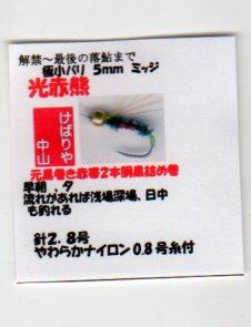 ひ光赤熊台紙掲載010