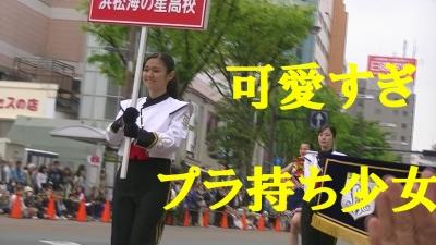 【浜松まつり】 プラ 持ち チア かわいいです 「浜松海の星高校吹奏楽部 」3 (7)