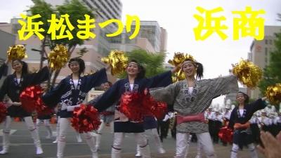 【浜松まつり】 法被 女子高生 「浜松商業」2