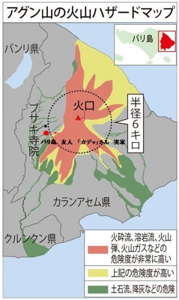 バリ島 アグン山 2