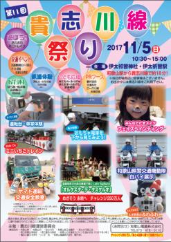 貴志川線祭フェイスペイント