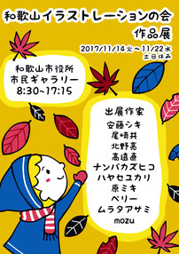 和歌山イラスト20171114