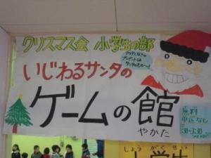 クリスマス会(小学生の部)03