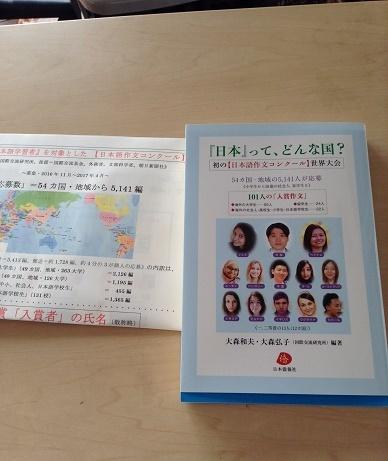 外国人から見た日本