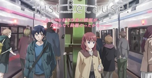 Just Because 打ち切り