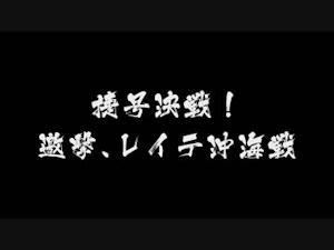 捷号決戦!邀撃、レイテ沖海戦