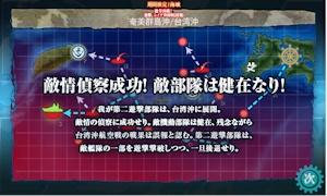 台湾沖航空戦幻の大戦果