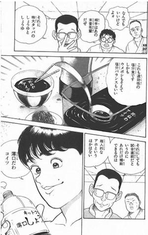 濃口醤油編その2