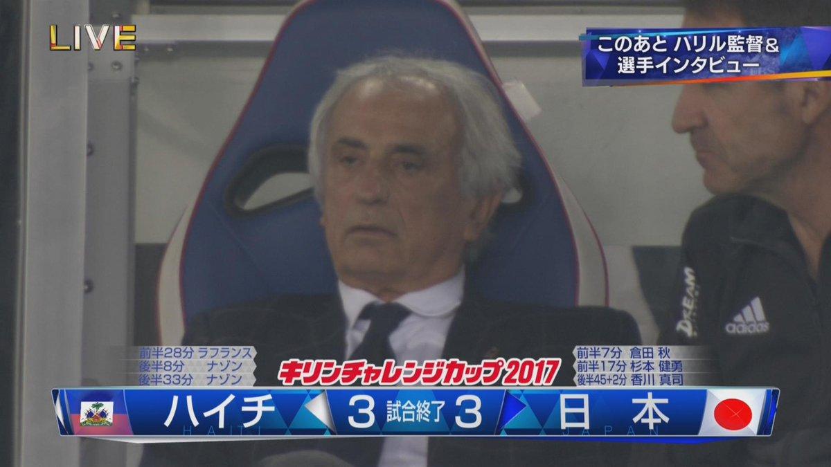 Japan vs Haiti 3-3 Friendly Highlights 10-10-17