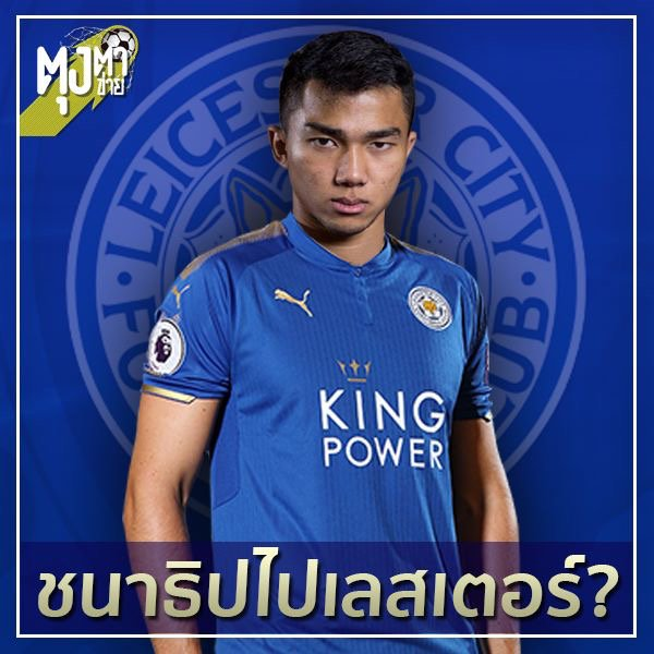 Chanathip Songkrasin signs for Leicester City