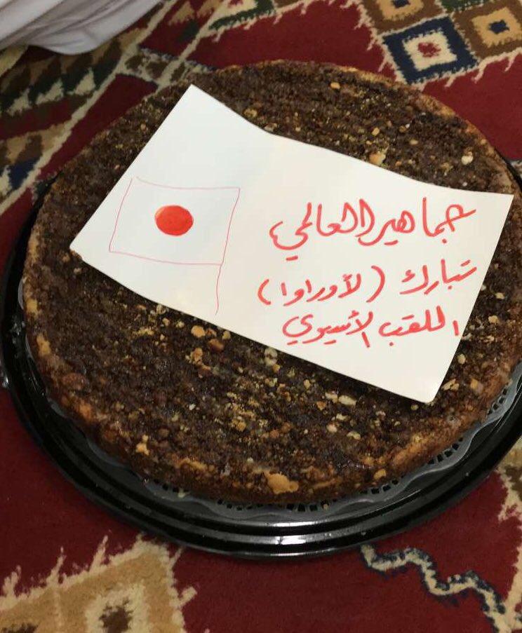 urawa reds acl champions cake 2