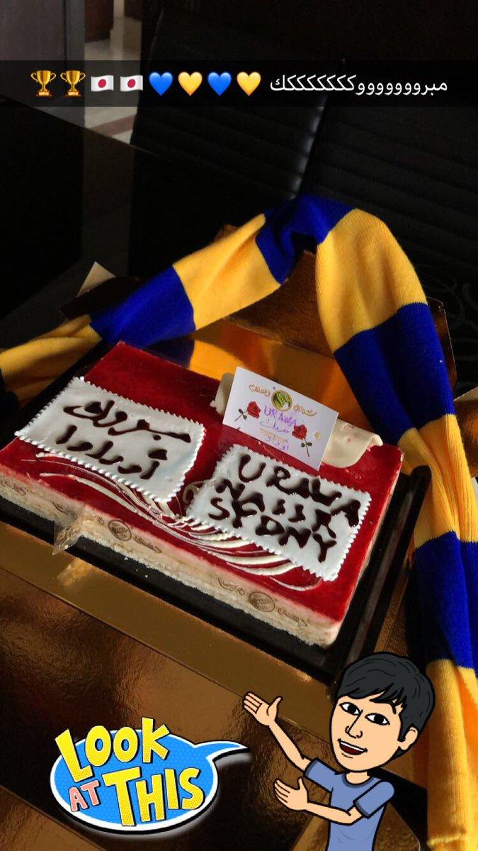 urawa reds acl champions cake 3
