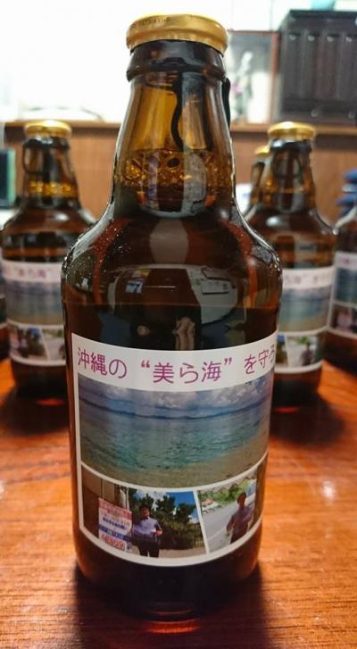 美ら海ビール①
