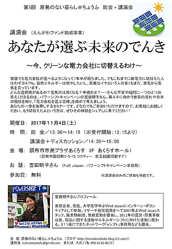 2017総会講演会チラシ