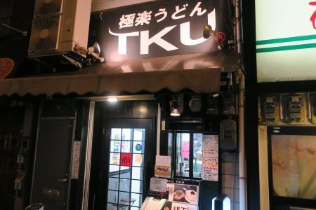 極楽うどん TKU