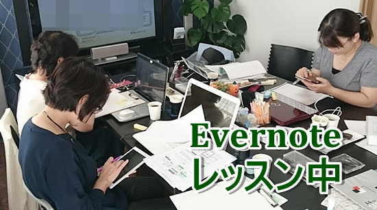 Evernoteレッスン