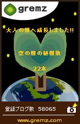 20171015_空の樹22本目_大人の樹_植樹.jpg
