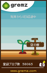 20171016_空の樹23本目_0日目.jpg
