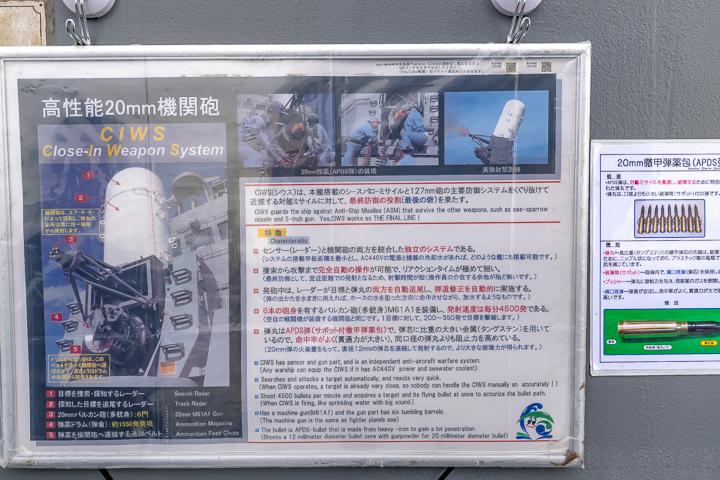 たかなみ型護衛艦 DD110 たかなみ ファランクスCIWS 説明板