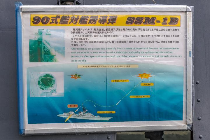 たかなみ型護衛艦 DD110 たかなみ 90式艦対艦誘導弾 SSM-1B 説明板